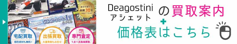 デアゴスティーニアシェット買取と価格表