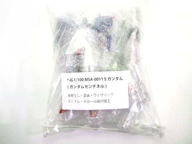 ⑥大きなナイロン袋に、本体、パーツ、メモなどを全てまとめて梱包する。