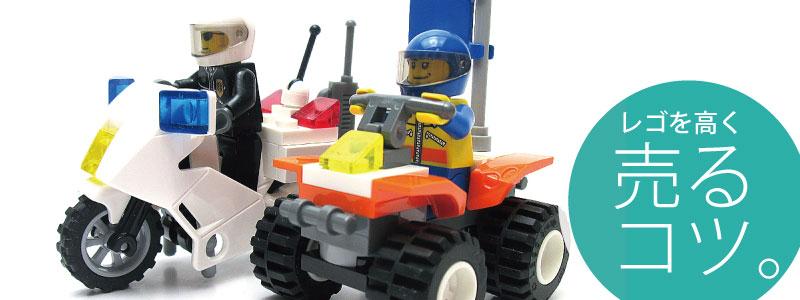 レゴを高く売るコツ