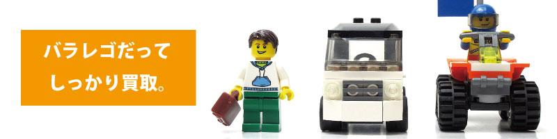 レゴ買取担当より