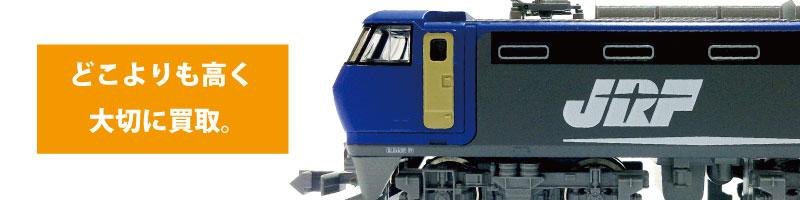 鉄道模型買取担当より