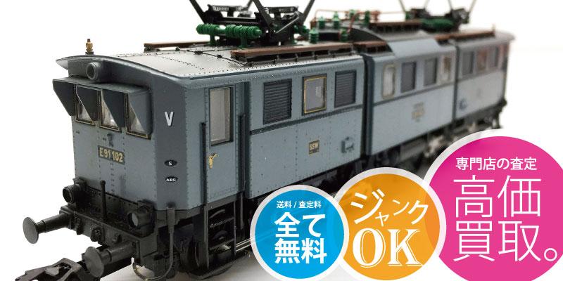 メルクリンの鉄道模型買取
