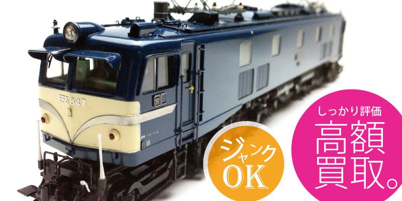 天賞堂の鉄道模型買取
