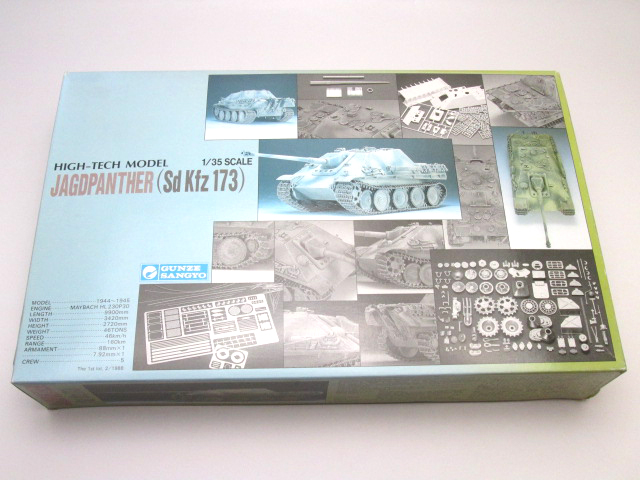 グンゼ産業 1/35 ヤークトパンター後期型の戦車プラモデルを買取させて頂きました!