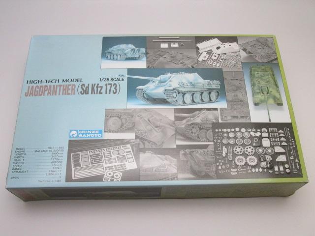 プラモデル買取紹介:グンゼ1/35ヤークトパンター後期型を買取させて頂きました