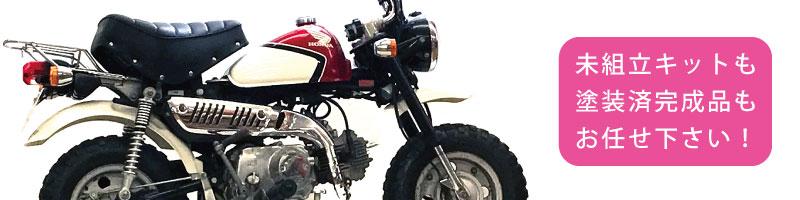 バイクプラモデルの買取について