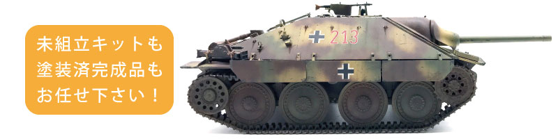 戦車プラモデル買取について