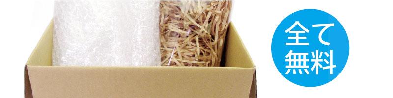 ガンプラ梱包用の資材も無料で配送