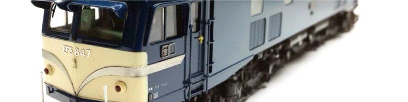 絶版の鉄道模型もプレミア査定。