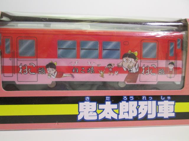 鉄道模型買取紹介:ねこ娘車両