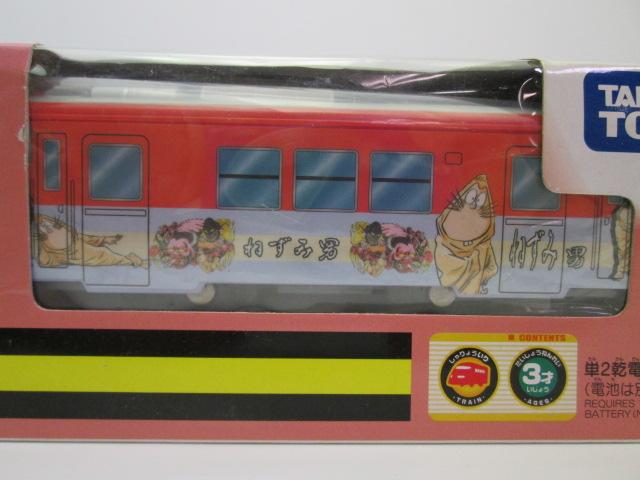 鉄道模型買取紹介:鬼太郎車両 ねずみ男車両