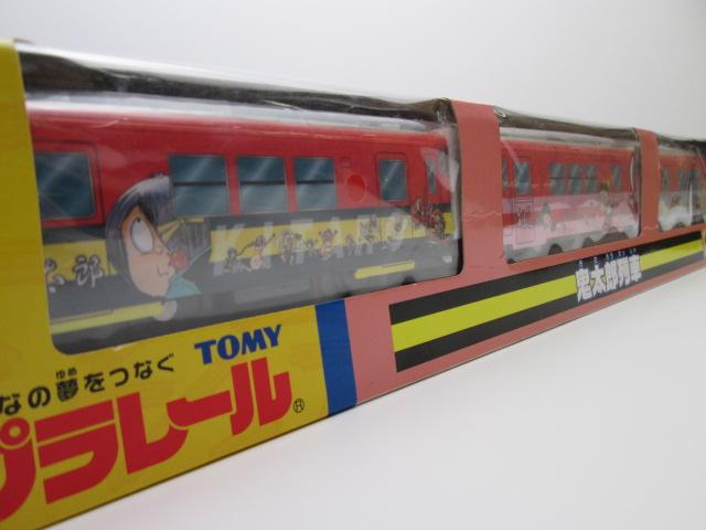 鉄道模型買取紹介:トミー プラレール 鬼太郎列車