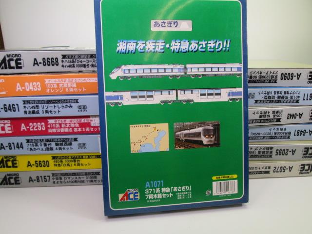 鉄道模型買取紹介:マイクロエースのNゲージをお売り頂きました。
