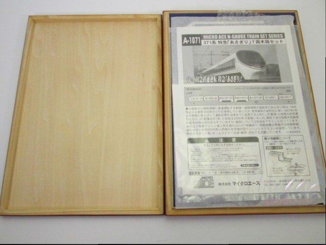 鉄道模型買取紹介:マイクロエース371系特急あさぎり木箱セットの中身
