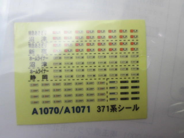 鉄道模型買取紹介:マイクロエース371系特急あさぎりのインレタシール