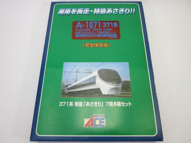 買取紹介:マイクロエース371系特急あさぎり木箱セット