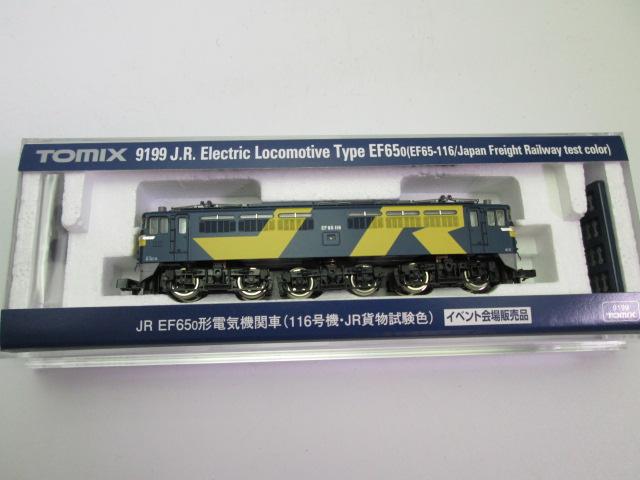 買取紹介:TOMIX 9199 JR EF65 0型電気機関車(116号機JR貨物試験色)
