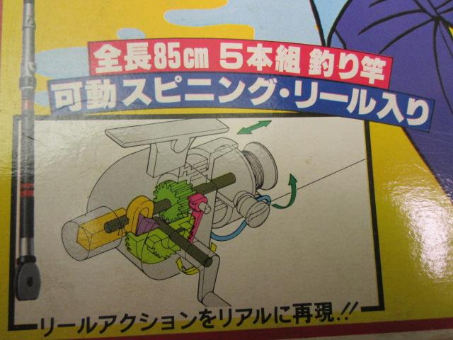 プラモデル買取紹介:アオシマ 釣りキチ三平 全長85cm釣り竿