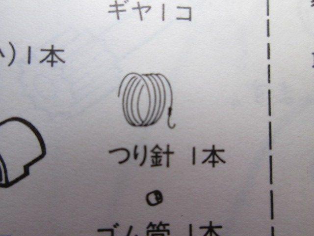 プラモデル買取紹介:アオシマ 釣りキチ三平 説明書