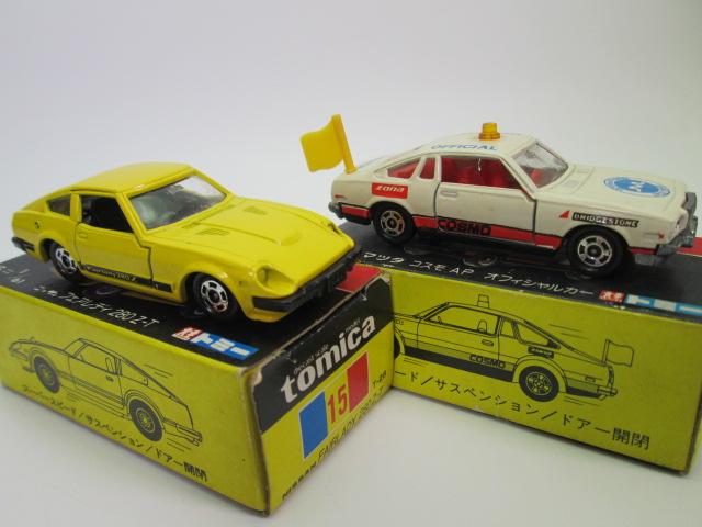 トミカ黒箱、No.15ニッサン フェアレディ280 Z-TとNo.74マツダ コスモAP オフィシャルカー