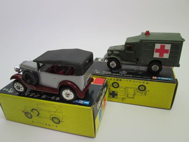 トミカ黒箱、トヨタ自衛隊救急車と ダットサン 第一号車の後部画像