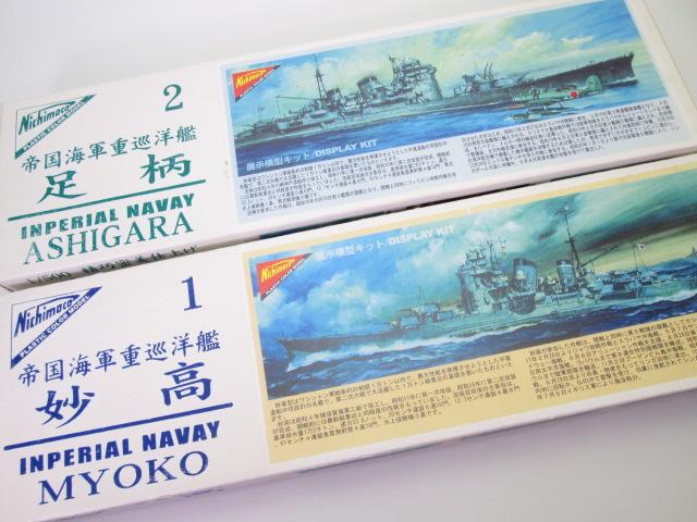 買取紹介、ニチモ 1/500 帝国海軍重巡洋艦 妙高と足柄