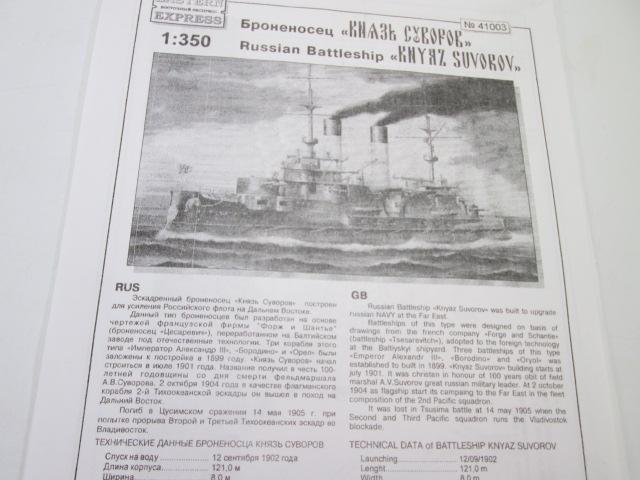 EASTERN EXPRESS 1/350 クニャージ・スヴォーロフ 説明書