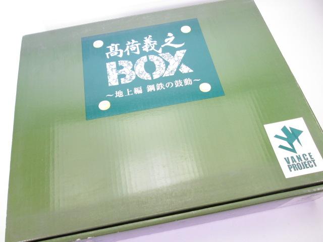 GSIクレオス 高荷義之BOXを買取
