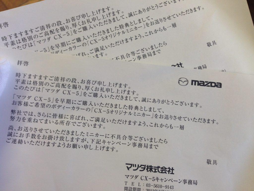 マツダオリジナル仕様のミニカー 手紙