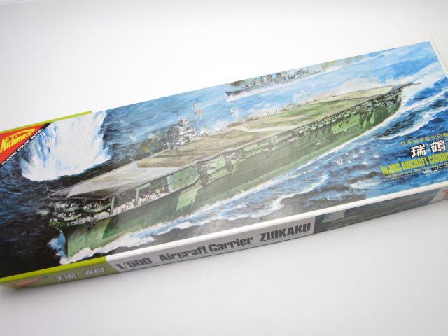 買取紹介:ニチモ 1/500 日本海軍航空母艦 瑞鶴