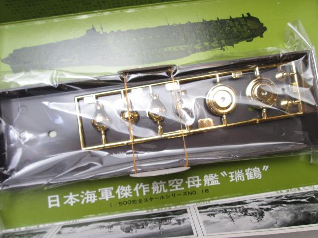買取紹介:ニチモ 1/500 日本海軍航空母艦 瑞鶴のメッキされた台座