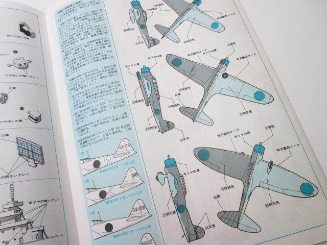 買取紹介:ニチモ 1/500 日本海軍航空母艦 瑞鶴の塗装説明書2