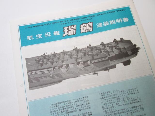 買取紹介:ニチモ 1/500 日本海軍航空母艦 瑞鶴の塗装説明書