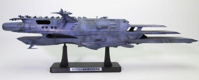 バンダイ1/1000ガイペロン級ランベア完成品 側面