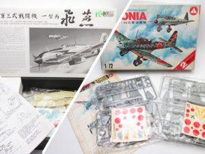 マニアホビーなど大変貴重な飛行機プラモデルを買取させて頂きました。