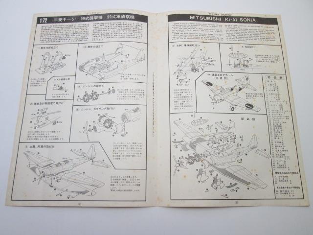 マニアホビー 1/72 99式襲撃機・99式軍偵察機の説明書
