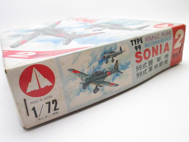 マニアホビー 1/72 99式襲撃機・99式軍偵察機