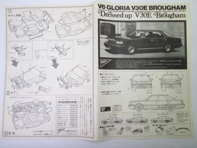 ニチモ 1/24 V6新型グロリアV30Eブロアム 説明書