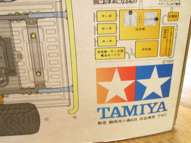 タミヤRC 1/10ハイラックス4WDハイリフト/ブルーザー パッケージ