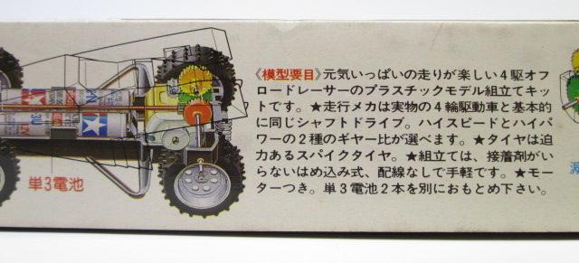 レーサーミニ4駆1/32 サンダードラゴンJr.当時物 パッケージテキスト