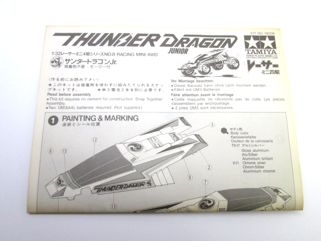 レーサーミニ4駆1/32 サンダードラゴンJr.当時物の組み立て説明書