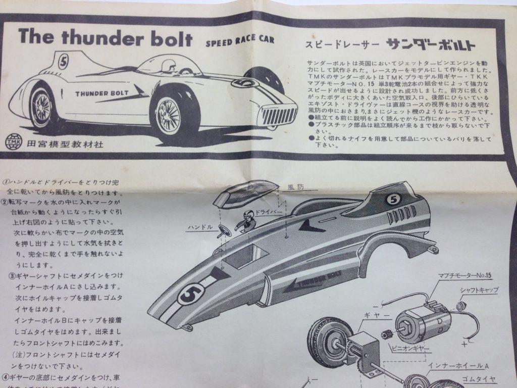 タミヤ電動レースカー サンダーボルト