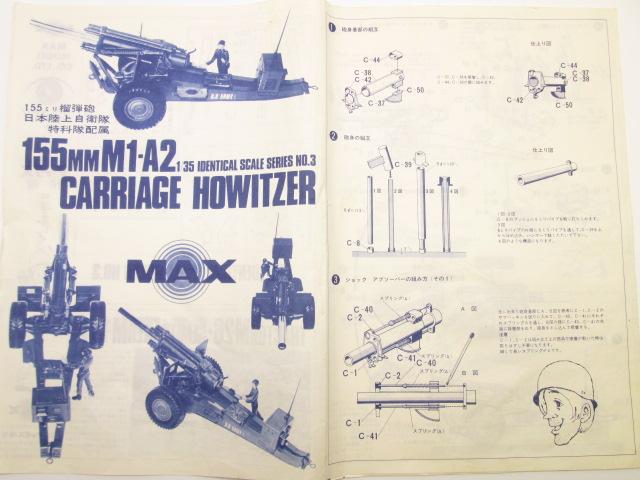 マックス模型 1/35 155ミリ M1-A2 榴弾砲 説明書