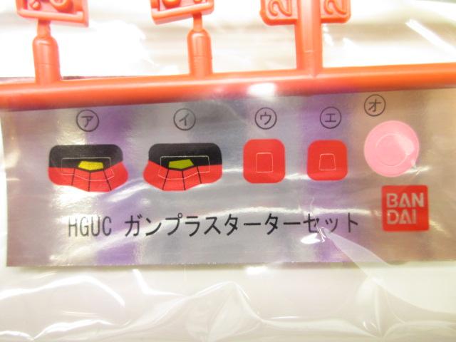 バンダイ HG 1/144 ガンプラスターターセット デカール
