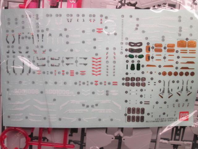 RG 1/144 ゼータガンダム 3号機のデカール