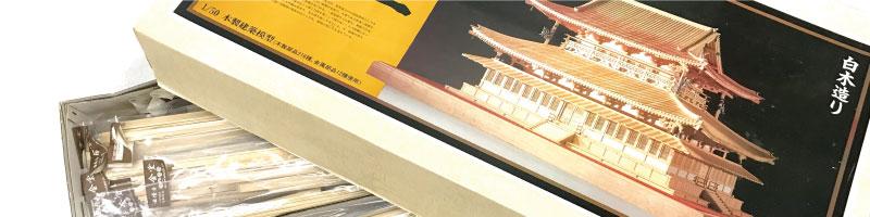 木製建築模型も高額査定。