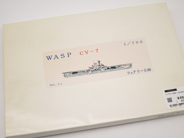 フェアリー企画 1/700 WASP CV7
