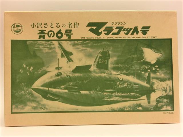 買取紹介:イマイ 永久保存版 青の6号 マラコット号