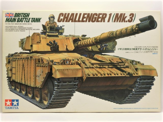 買取紹介:タミヤ 1/35 チャレンジャー1 Mk.3