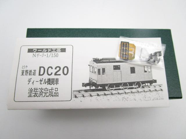ワールド工芸 Nゲージ 東野鉄道 DC20 付属品